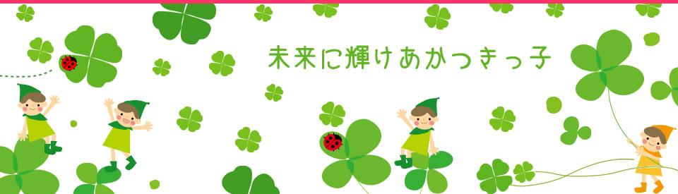 暁学園【岩手県奥州市江刺区の保育園】